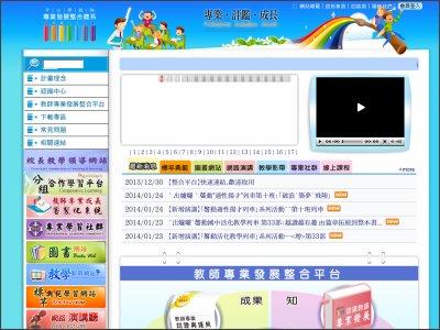http://teachernet.moe.edu.tw/MAIN/index.aspx